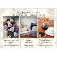 革と麻とチョコレート
