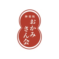 9/13 神楽坂今昔物語 作家・竹田真砂子さんトークショー[終了しました]