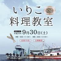 9/30 いりこ料理教室
