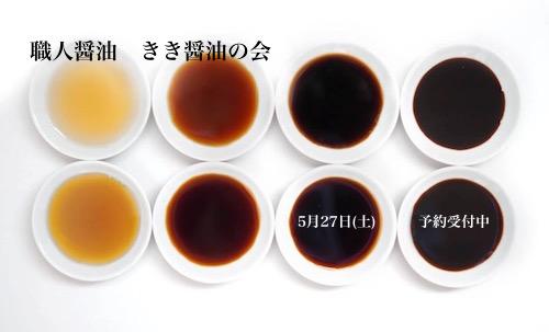 きき醤油の会