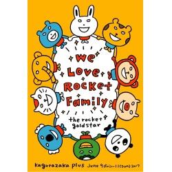 画像1: We Love Rocket Family
