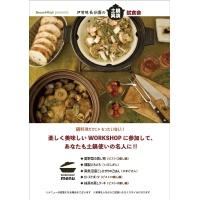 伊賀焼長谷園の土鍋実演 試食会