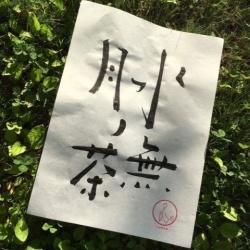 """画像1: """"水無月のお茶"""""""