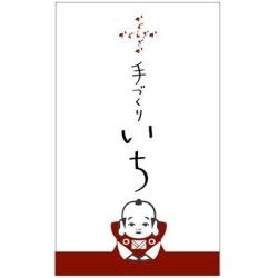 画像1: かぐらざか 手づくりいち 次回12/3