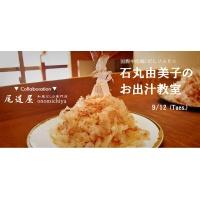 9/12 石丸由美子のお出汁教室