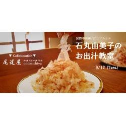 画像1: 9/12 石丸由美子のお出汁教室