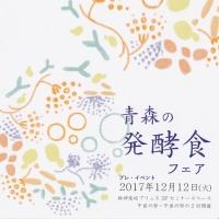 青森生まれの発酵食フェア プレ・イベント