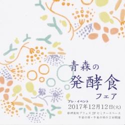 画像1: 青森生まれの発酵食フェア プレ・イベント