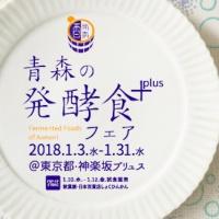 青森の発酵食フェア+(plus)