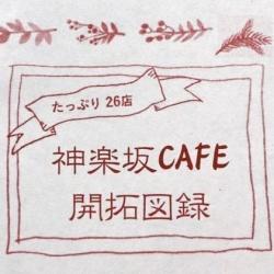画像1: 神楽坂CAFE開拓図録 完成!