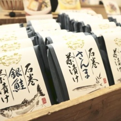 画像1: 石巻 金華茶漬け 初入荷