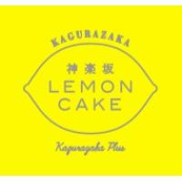 神楽坂レモンケーキ