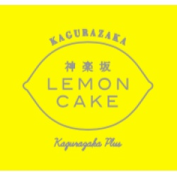画像1: 神楽坂レモンケーキ