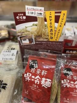 広島 呉冷麺再入荷しました