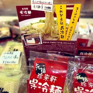 広島・呉のソウルフード「呉冷麺」