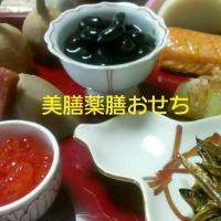 石丸由美子の薬膳講座 5色のミニおせち美薬膳といにしえの智恵