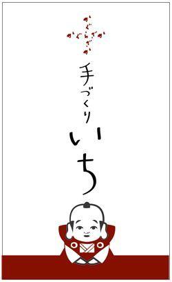 かぐらざか 手づくりいち 次回12/3 - 神楽坂プリュス kagurazakaplus